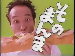 丸大食品 適塩食生活シリーズ CM(1991年)そのまんま東 - YouTube