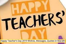 happy teacher s day wishes messages quotes in marathi