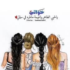 خلفيات اخوات
