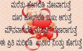 love quotes for him images kannada