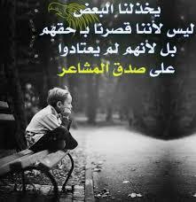 صور عتاب فيس بوك عبارات عتاب فيس بوك صور حزينه