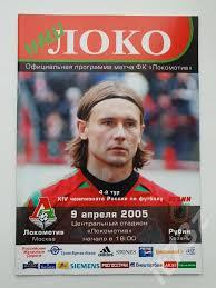 Локомотив Москва Рубин Казань 2005