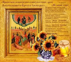 Какой великий праздник отмечается 14 августа и что непременно ...