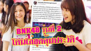 ดราม่าอีก!! BNK48 รุ่นที่ 2 โดนไล่ขุดคุ้นประวัติของผู้