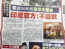 """向莉в Twitter: """"【强大的祖国之十:印尼排华人大屠杀】 印尼屠华时 ..."""