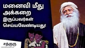 sadhguru tamil best motivational sadhguru quotes images