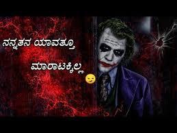 ನನ್ನತನ ಮಾರಾಟಕ್ಕಿಲ್ಲ😏 kannada new joker attitude