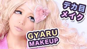 ギャルメイク big eyes gyaru makeup