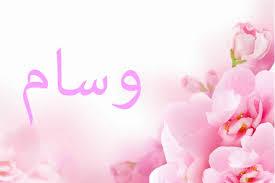 صور اسماء وسام صور مزخرفة لاسم وسام صباح الورد