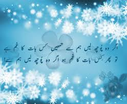 quotes in urdu image collections of