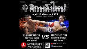 Rajadamnern Stadium Live!!! ศึกพลังใหม่ | ราชดำเนิน สเตเดี้ยม วันพุธที่ 19  สิงหาคม 2563 - YouTube