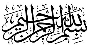 صور بسم الله الرحمن الرحيم خلفيات البسملة ميكساتك