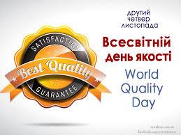 """Картинки по запросу """"Всемирный день качества (World Quality Day)"""""""""""
