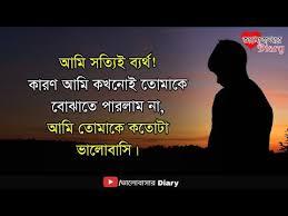 আমি সত্যিই ব্যর্থ true best love shayari
