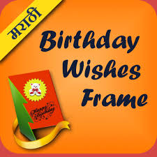 marathi birthday wishes frames apps on google play