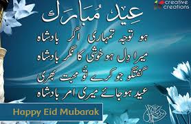 happy eid quotes for friends in urdu eid quotes happy eid