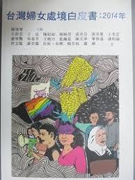 「台灣婦女處境白皮書」的圖片搜尋結果