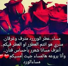 مساء الورد شعر اجمل مسا علي الناس الحلوة صباح الورد