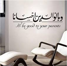 Amazon Com Arabic Art Muslim 3d Wall Stickers Home Decoration Living Room Wall Decal Diy Removable Vinyl Islamic Wall Sticker Kitchen Dining