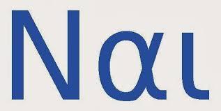 Μπαράζ ανακοινώσεων από φορείς υπέρ του ΝΑΙ - CorfuPress.com