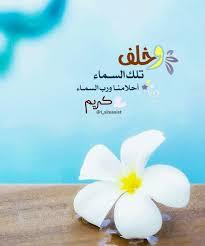 Home Decor Decals Image By وبالوالدين إحسانا On صور إسلامية