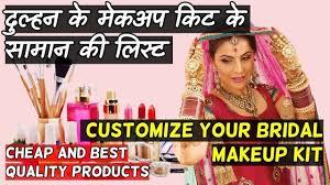 basic bridal makeup list
