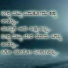 luxury love quotes images in kannada life quotes