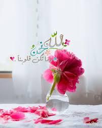 صور صباح الخير رسائل حب وشوق صباحيه اجمل مسجات للصباح صور