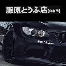 1 Pcs Car Sticker Jdm Japanese Kanji Initial D Drift Turbo Euro Fast Vinyl Car Sticker Decal Car Styling Wall Stickers Aliexpress