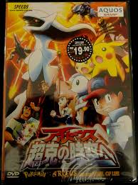 DVD Anime Pokemon Diamond & Pearl Movie 12 Arceus and The JEWEL of Life Eng  Dub for sale online