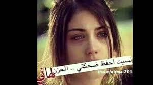 روعة الصور الحزينة المؤلمة الموجعة قلوب فتيات
