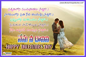 images of love quotes for boyfriend in telugu the ejungle