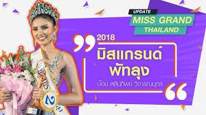 Ep 33 Miss Grand Thailand Update - แนะนำตัว มิสแกรนด์พัทลุง 2018 - YouTube