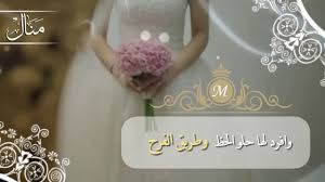 تهنئة زواج مميزة تهنئة زواج للعروس للطلب واتس 0531197877