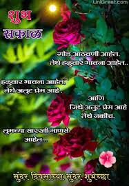 new सुप्रभात फोटो मराठी marathi good morning