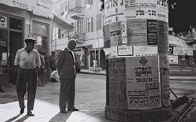 Wikipedia uploads 28,000 photos of pre-state Israel, for all to ...