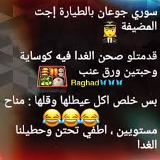 Desertrose ههههه Love Words Arabic Jokes Jokes