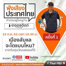 ThaiPBS on Twitter:
