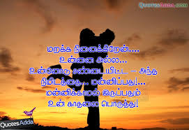 tamil sad es about hurts esgram
