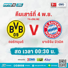 PPTV HD 36 - ถ่ายทอดสดฟุตบอลบุนเดสลีกา เยอรมัน !!...