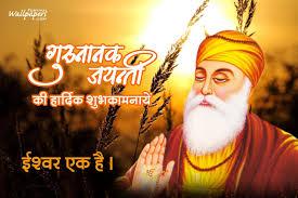 top guru nanak jayanti quotes images hindi guru