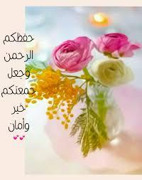 حفظكم الرحمن Beautiful Morning Messages Morning Greeting