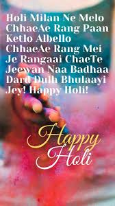 holi wishes in gujarati quotes status messeges wishes