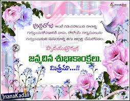 happy birthday greetings and images quotes in telugu for