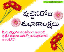 happy birthday wishes and greetings in telugu photos