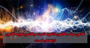 قانون ارتعاش در قانون جذب(5روش فرستادن ارتعاش به کائنات ) - مدیر افکار