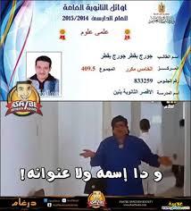 صور نكت الثانوية العامة 2020 نكت مصرية نتيجة الثانوي العام 2020