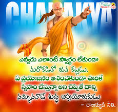 naveen reddy famous chanakya quotes sms messages in telugu