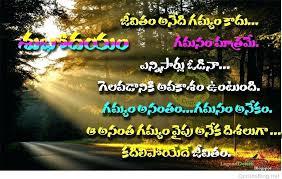 friendship quotes in telugu hd good morning good