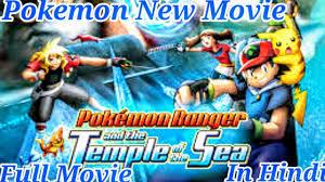 Pokemon Movie 9 : Pokemon Ranger and The Temple of the sea Full Movie (In  Hindi) - YouTube